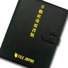 【】高級レザータイプ(縦型・フタ無し・内袋追加式)