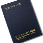 【契約書ファイル規格品】レザータイプ(2つ折り・背表紙付き)