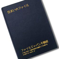 レザータイプ(2つ折り・背表紙付き)
