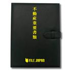 【オリジナル契約書ファイル】高級レザータイプ(2つ折り/内袋追加式)オリジナル高級レザータイプ(縦型・フタ無し・内袋追加式)