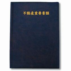 【オリジナル契約書ファイル】オリジナルレザータイプ(2つ折り リング式)