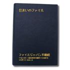 【オリジナル契約書ファイル】レザータイプ(2つ折り・背表紙付き)オリジナルレザータイプ(2つ折り・背表紙付き)