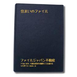 【】オリジナルレザータイプ(2つ折り・背表紙付き)